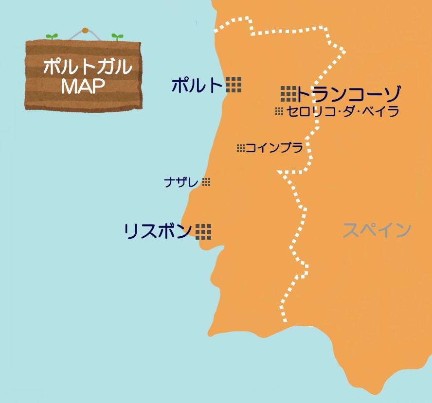 ポルトガル地図 トランコーゾはせろの北