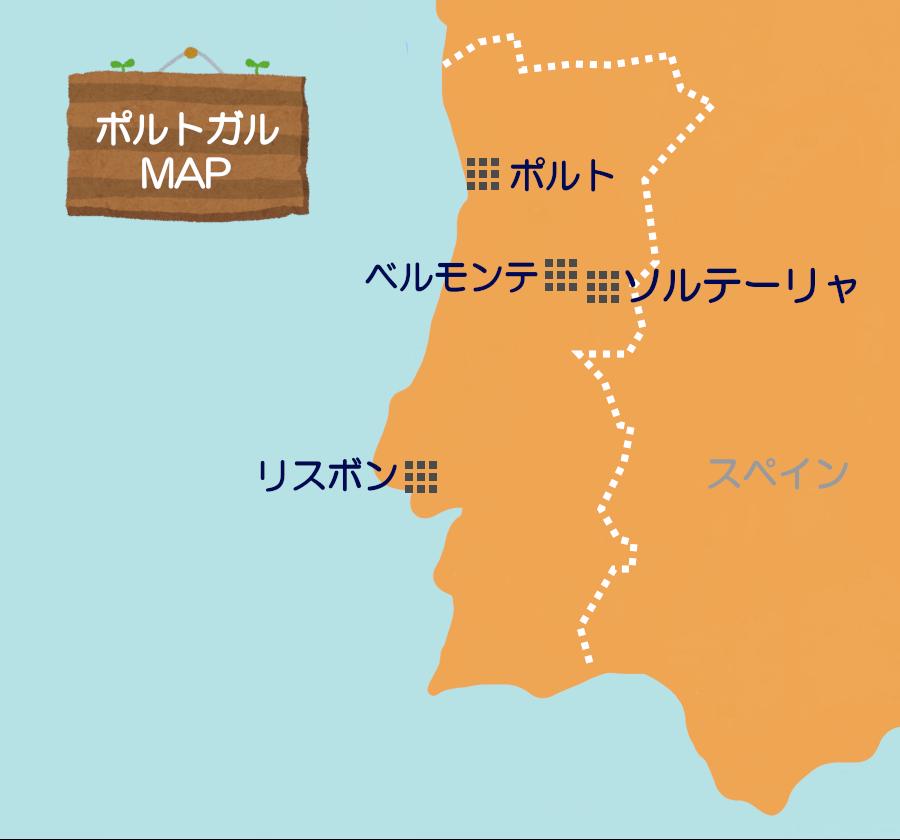 ポルトガル地図 ソルテーリャはベルンテのすぐそば