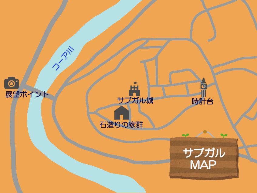サブガル市街地図 見どころと展望ポイントの位置を図示
