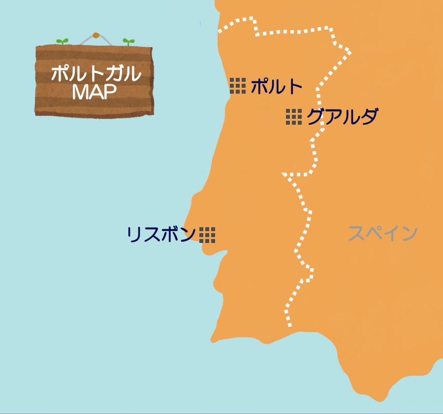 ポルトガル地図 グアルダはスペイン国境近く